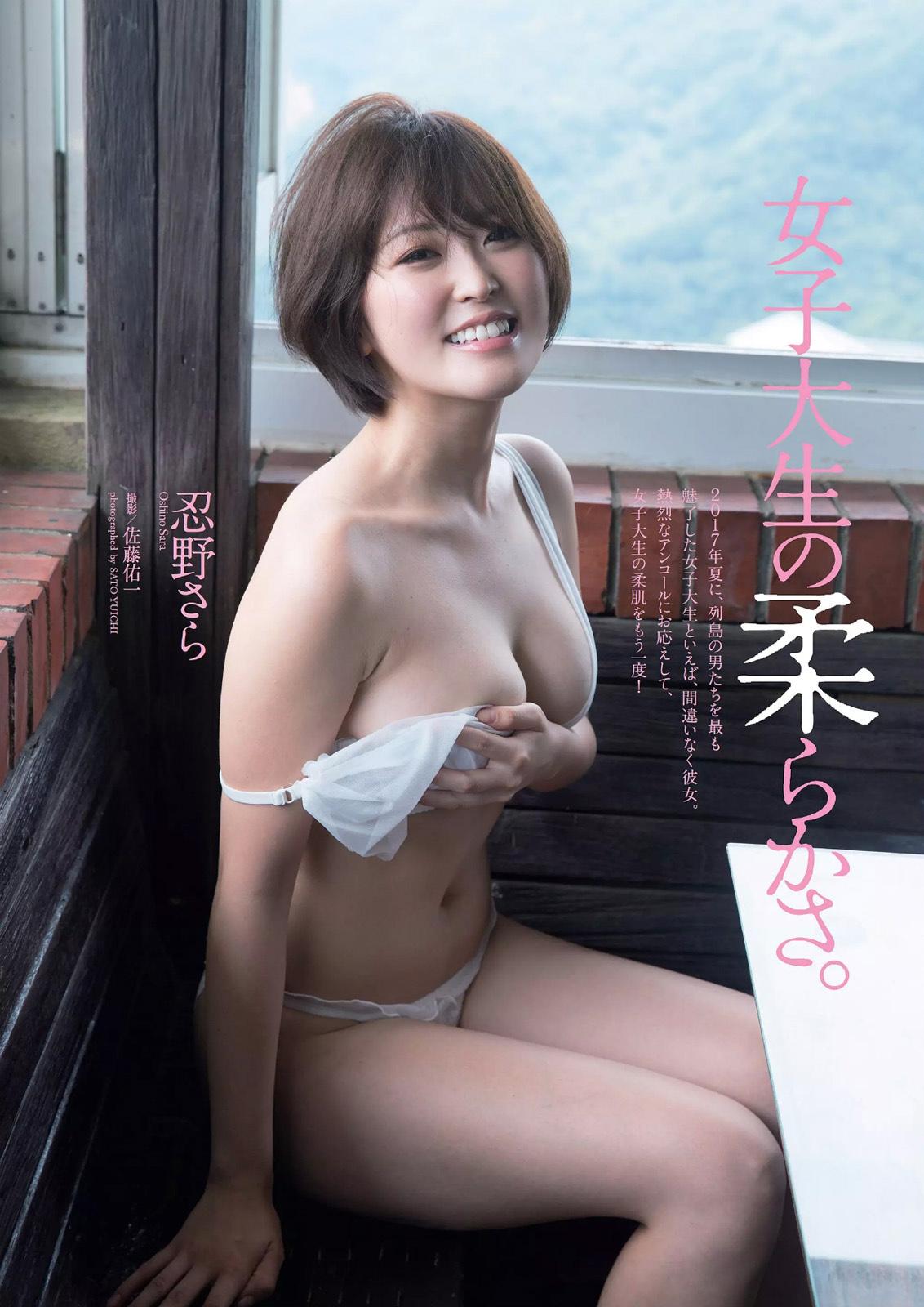 Sara Oshino 忍野さら, Weekly Playboy 2017 No.39-40 (週刊プレイボーイ 2017年39-40号)