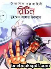 রিটিন - মুহম্মদ জাফর ইকবাল pdf ebooks bangla jafar iqbal books download scince fiction