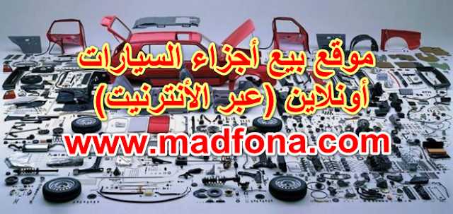 موقع بيع أجزاء السيارات (أونلاين ) بالمغرب عبر الأنترنيت