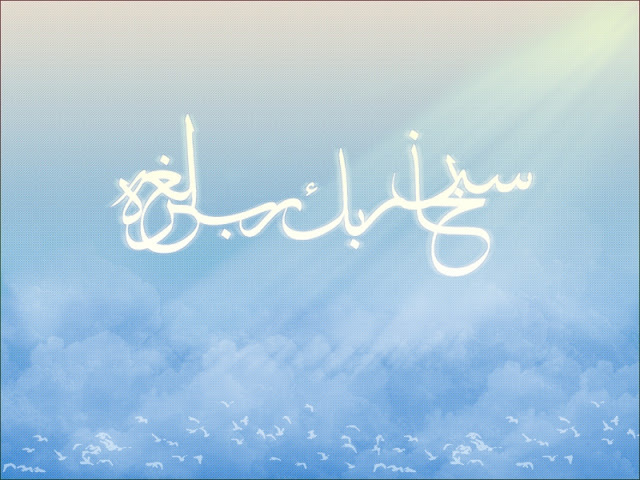 Islamic Wallpaper | 3D Wallpaper | Nature Wallpaper | Free ...Very Good 3d Islamic Wallpapers Collection