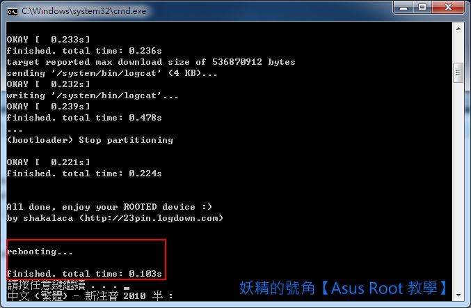 7 - 【圖文教學】Asus 手機 ROOT 超簡單!(以Z551ML/Android 5.0 為例)