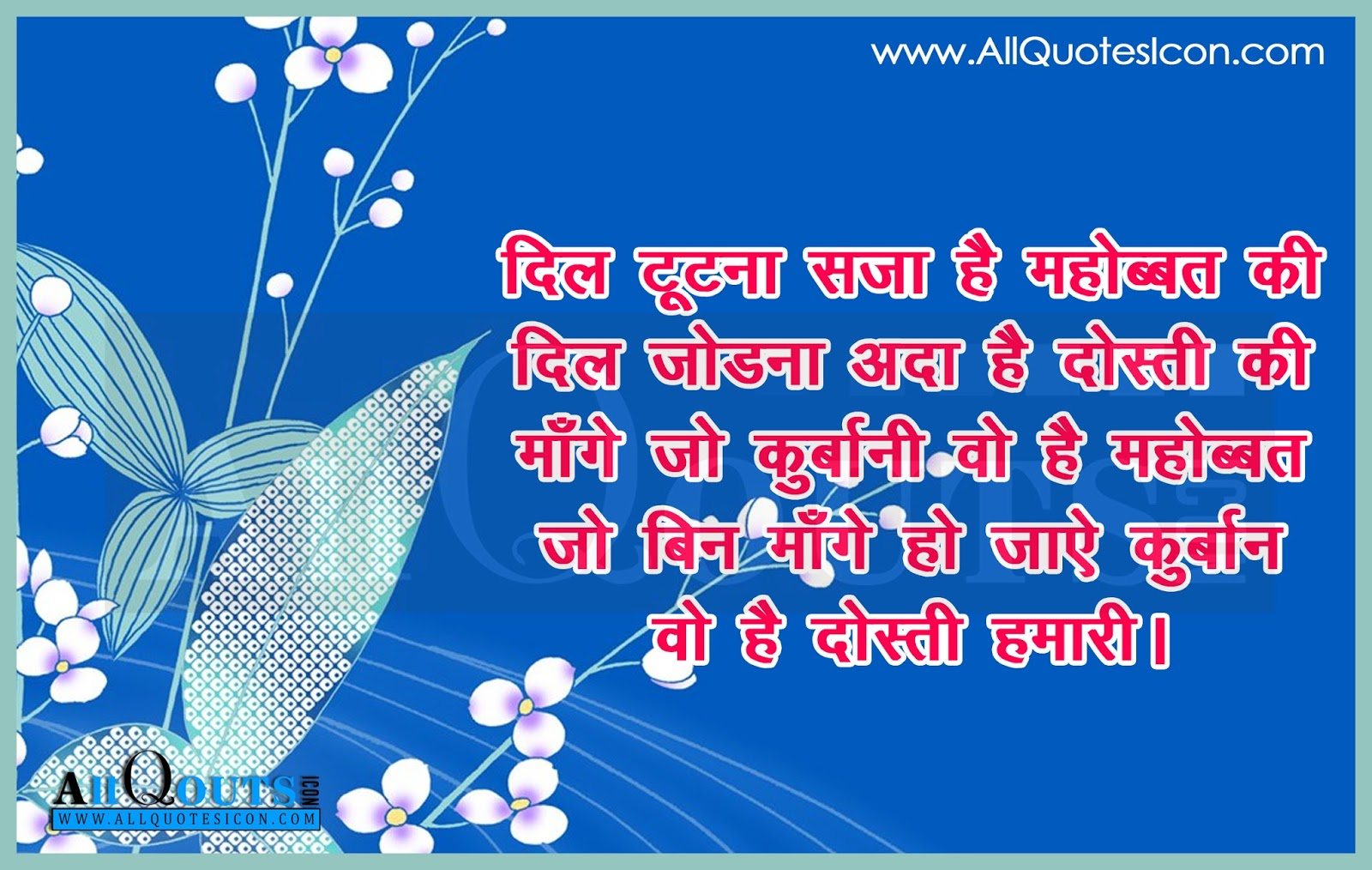 Hindi Friendship Thoughts And Shayari Hd Wallpapers Best Thoughts