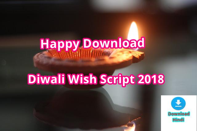 Happy Download Diwali Wish Script 2018