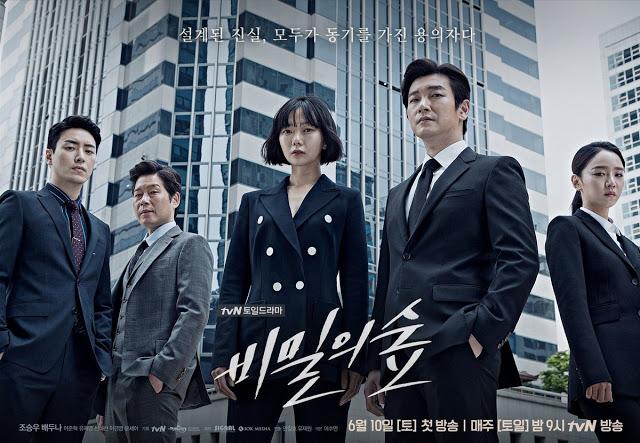 《秘密森林》第二集收視狂飆 擠進tvN歷史收視排行榜