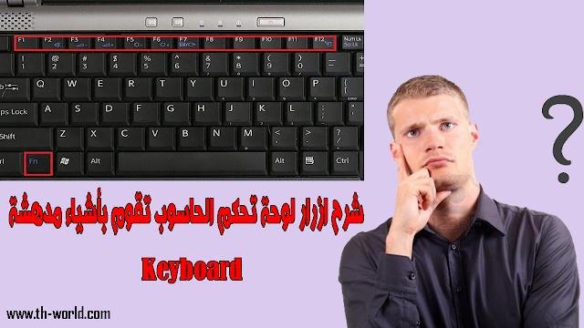شرح ازرار لوحة تحكم Keyboard الحاسوب تقوم بأشياء مدهشة !
