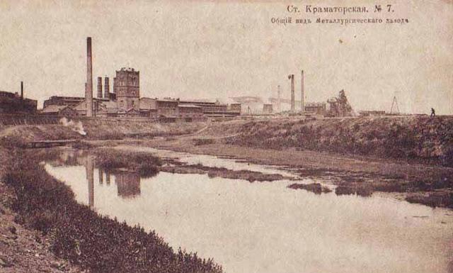 Казённый Торец. Общий вид металлургического завода. Станция Краматорская.