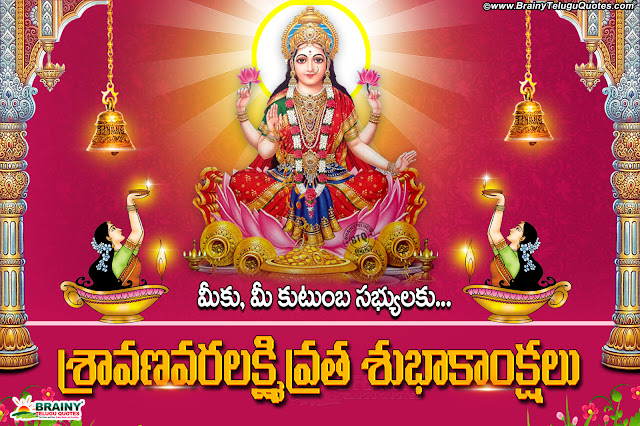 bhakti Quotes, goddess lakshmi hd wallpapers quotes, Sravana Varalakshmi