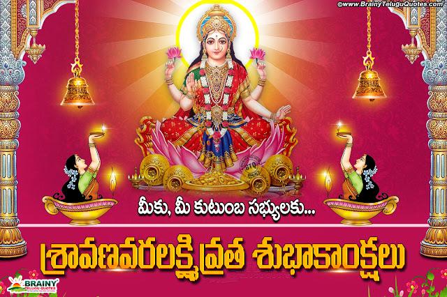 bhakti Quotes, goddess lakshmi hd wallpapers quotes, Sravana Varalakshmi