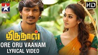 Ore Oru Vaanam Song With Lyrics _ Thirunaal Tamil Movie Songs _ Jiiva _ Nayanthara _ Srikanth Deva