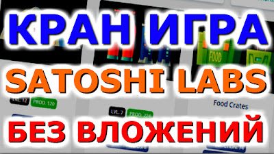 Биткоин заработок без вложений сатоши в интернете без вложений как правильно анализировать рынок форекс