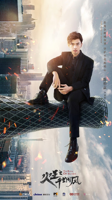 The King of Blaze character posters Chen Bolin