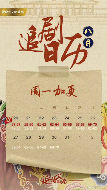 Story of Yanxi Palace Air Schedule August