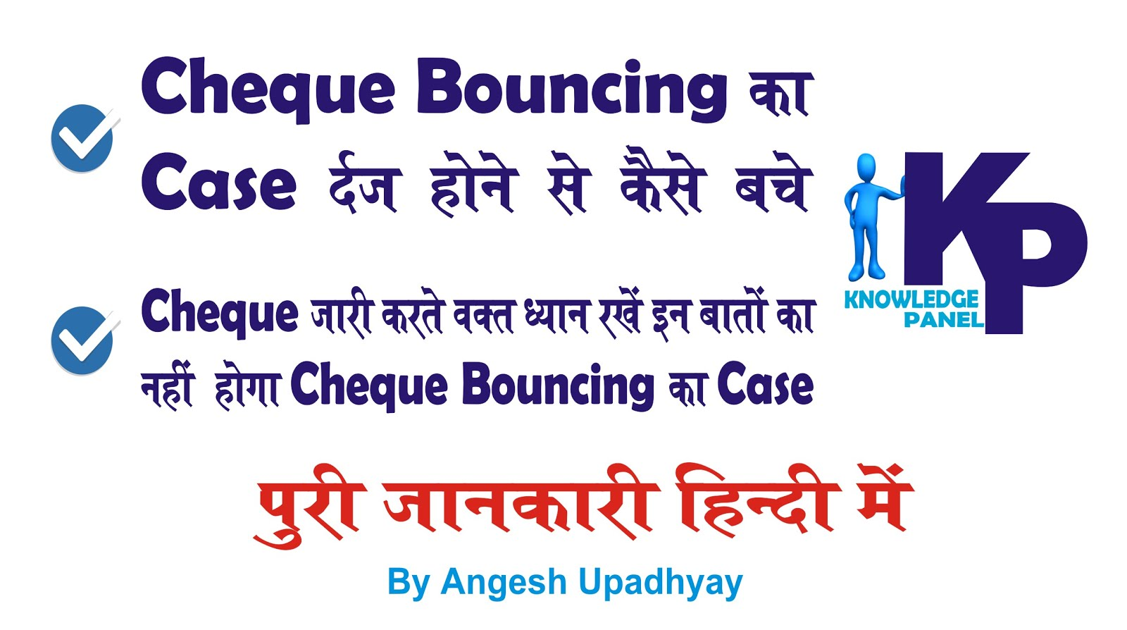 How to protect myself from cheque bounce
