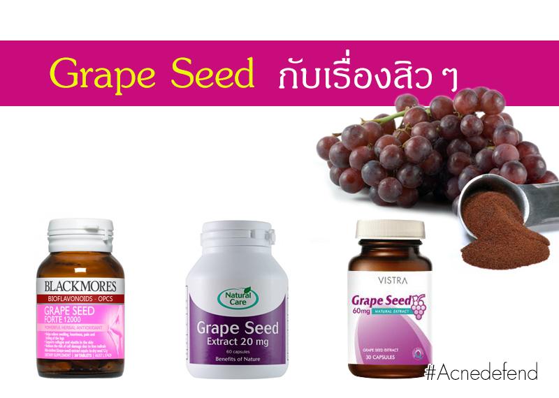 Grape Seed กับการลดสิวและริ้วรอย