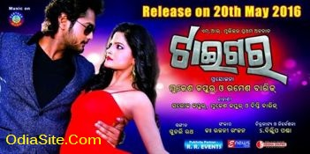 Tiger-Odia movie songs