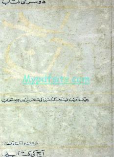 aaj-doosri-kitab By milan-kundera