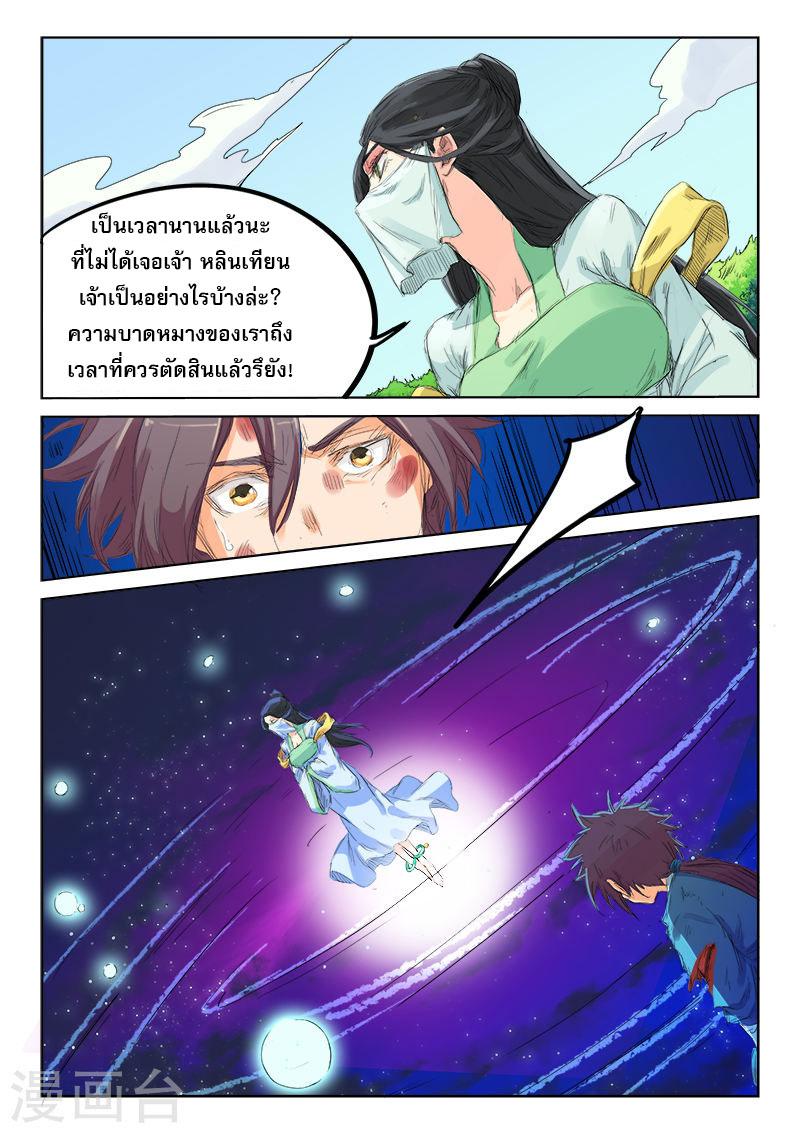 Star Martial God Technique ตอนที่ 113 หน้า 3