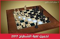 لعبة الشطرنج 2017