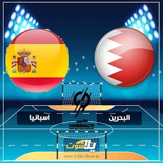 بث مباشر مشاهدة مباراة البحرين واسبانيا اليوم 11-1-2019 في كاس العالم لكرة اليد للرجال