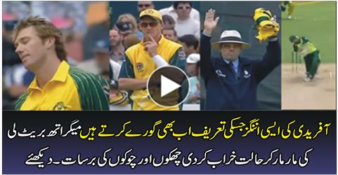 CRICKET, shahid afridi, SPORTS, Shahid Afridi Power Hitting dest-roy Australian Batting Line Up,
