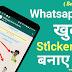 WhatsApp पर अपने खुद के Photos के Stickers कैसे बनाए