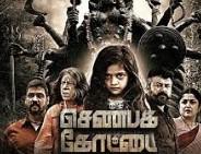 Shenbaga Kottai 2016 Tamil Movie Watch Online