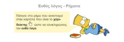 http://inschool.gr/G6/LANG/LOGOS-EFTHYS-LEARN-G6-LANG-MYmatchB-1404170917-tzortzisk/index.html