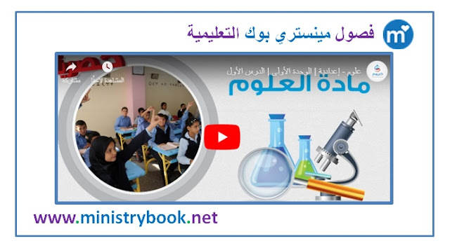 شرح التفاعلات الكيميائية - علوم - الصف الثالث الاعدادي ترم ثاني
