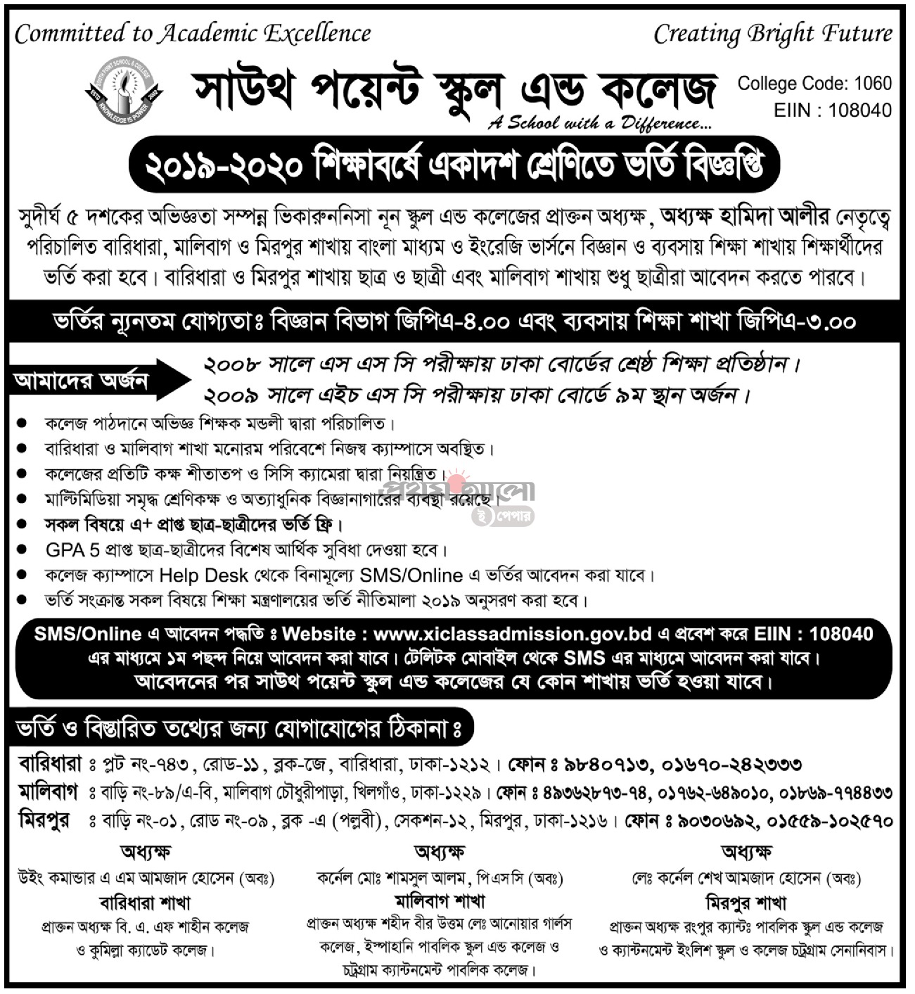 South Point School & College, Dhaka Admission Circular
