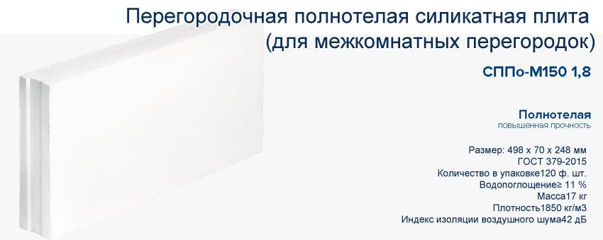 Перегородочная полнотелая силикатная плита (для межкомнатных перегородок)