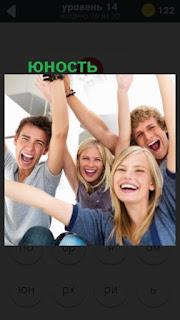 юность в восторге, смех и радость на лицах 14 уровень 470 слов