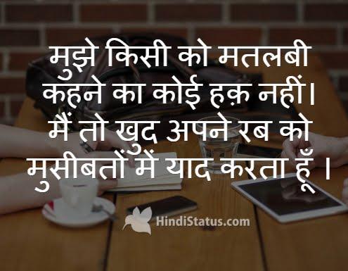 Selfish - HindiStatus