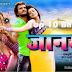Bhojpuri Movie 'Jaanam 2' Cast & Crew Details, Release Date, Songs, Videos, Photos, Actors, Actress Info