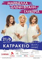 Η Μαρινέλλα, η Ελένη Βιτάλη και η Γλυκερία στο «Κατράκειο Θέατρο» Νίκαιας στις 21 Ιουνίου 2017 (Αφίσα)