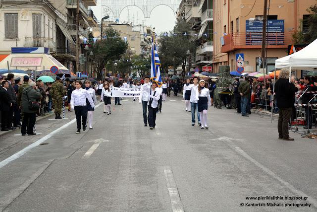Η παρέλαση των Δημοτικών Σχολείων της Κατερίνης. (ΦΩΤΟ)