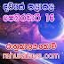 රාහු කාලය | ලග්න පලාපල 2020 | Rahu Kalaya 2020 |2020-02-16