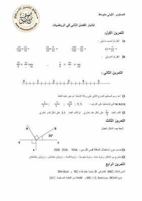 مجموعة من الفروض والاختبارات للفصل الثاني في مادة الرياضيات السنة أولى متوسط الجيل الثاني