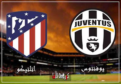بث مباشر مباراة يوفنتوس واتلتيكو مدريد live اليوم