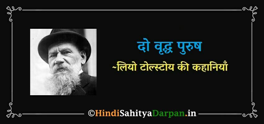 दो वृद्ध पुरुष ~ लियो टोल्स्टोय की कहानियाँ ~ Leo Tolstoy Stories in Hindi