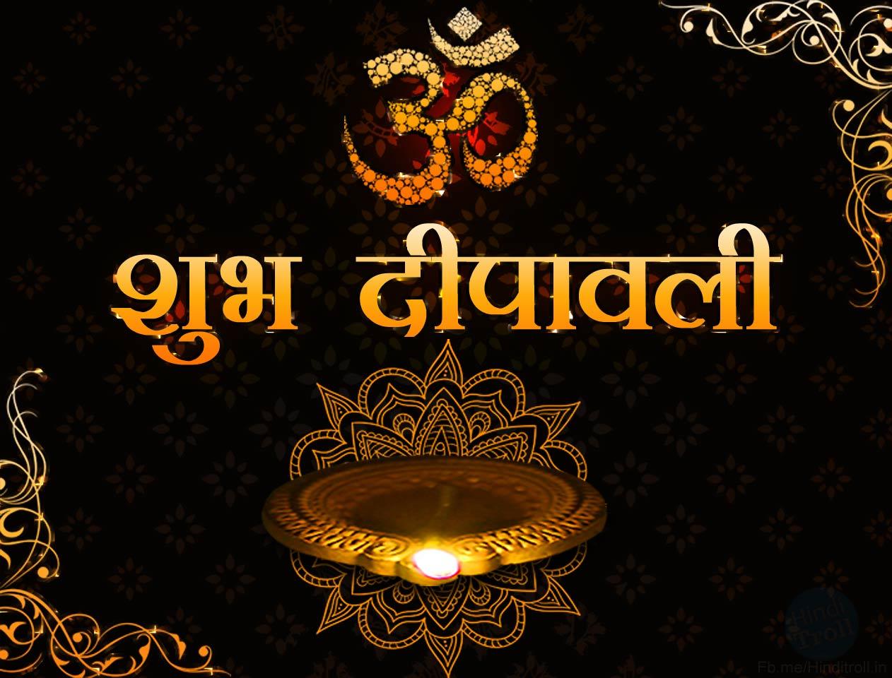 Wallpaper Diwali Greetings Cards Hindi For