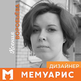 Ксения Воробьева