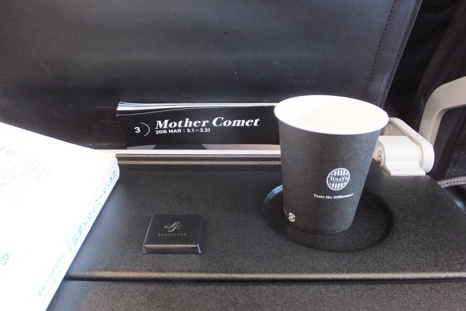 starflyer-tully's-coffee