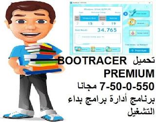 تحميل BOOTRACER PREMIUM 7-50-0-550 مجانا برنامج أدارة برامج بدء التشغيل