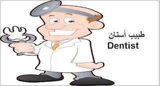 طبيب اسنان Dentist