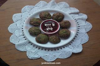 मटर के अप्पे- Matar ke appe recipe in Hindi