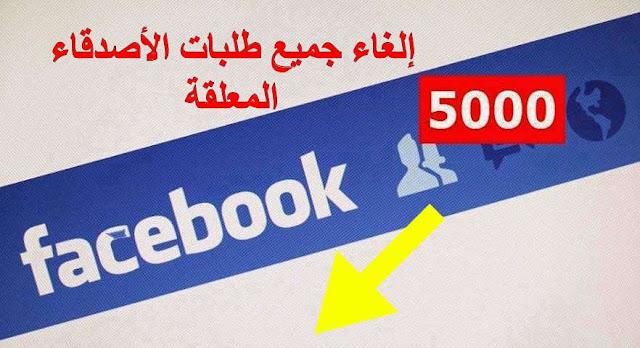 كيفية إلغاء جميع طلبات الأصدقاء المعلقة على فيسبوك (Script)