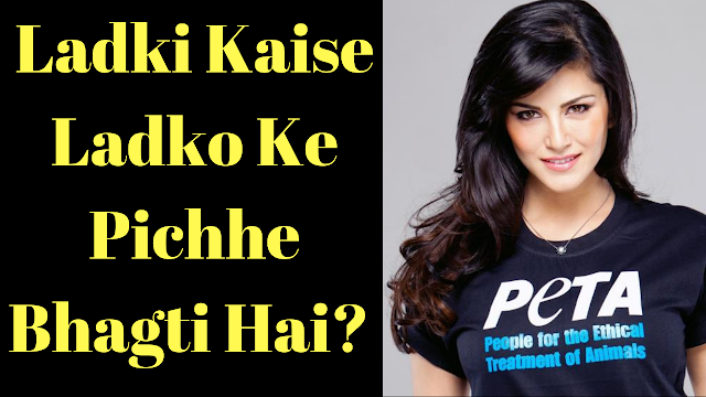 ladkiyo ki pasand ke ladke love tips in hindi