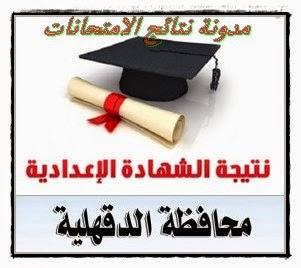 مديرية التربية والتعليم بالدقهلية:ظهرت الان نتيجة الصف الثالث الأعدادى محافظة الدقهلية اخر العام2014