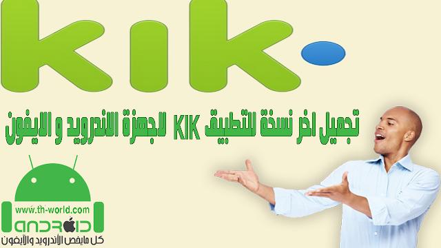 تجميل اخر نسخة للتطبيق kik لاجهزة الاندرويد و الايفون
