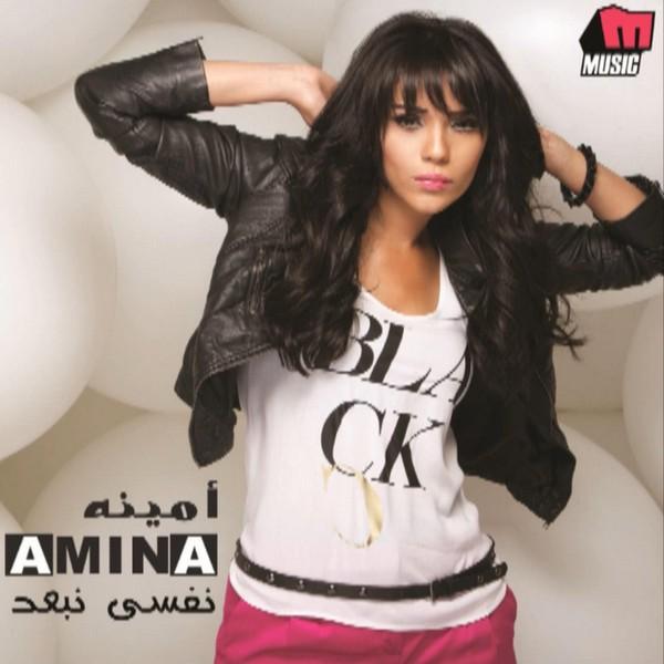 Download: Amina 2013 Album Nefsy Neb'ed / ألبوم أمينة - نفسى